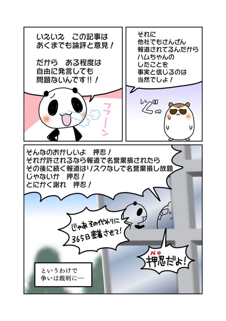 『ロス疑惑・名誉棄損訴訟』解説マンガ5ページ目
