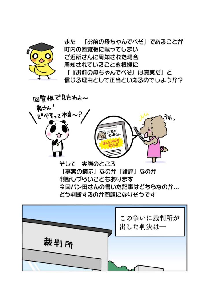『ロス疑惑・名誉棄損訴訟』解説マンガ7ページ目