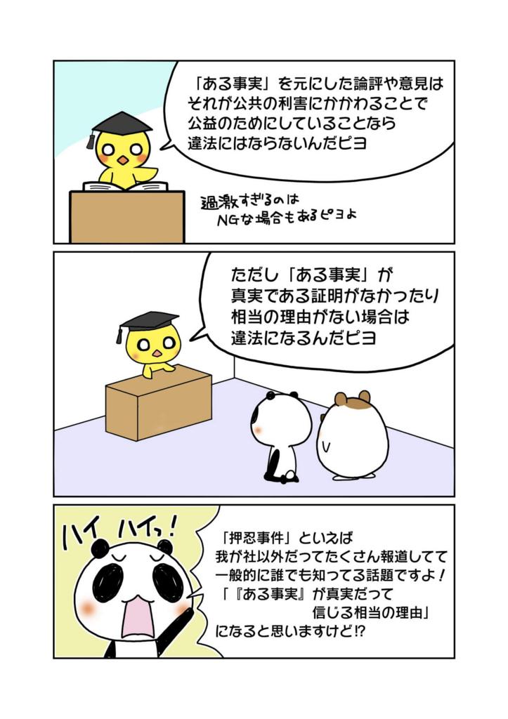『ロス疑惑・名誉棄損訴訟』解説マンガ8ページ目