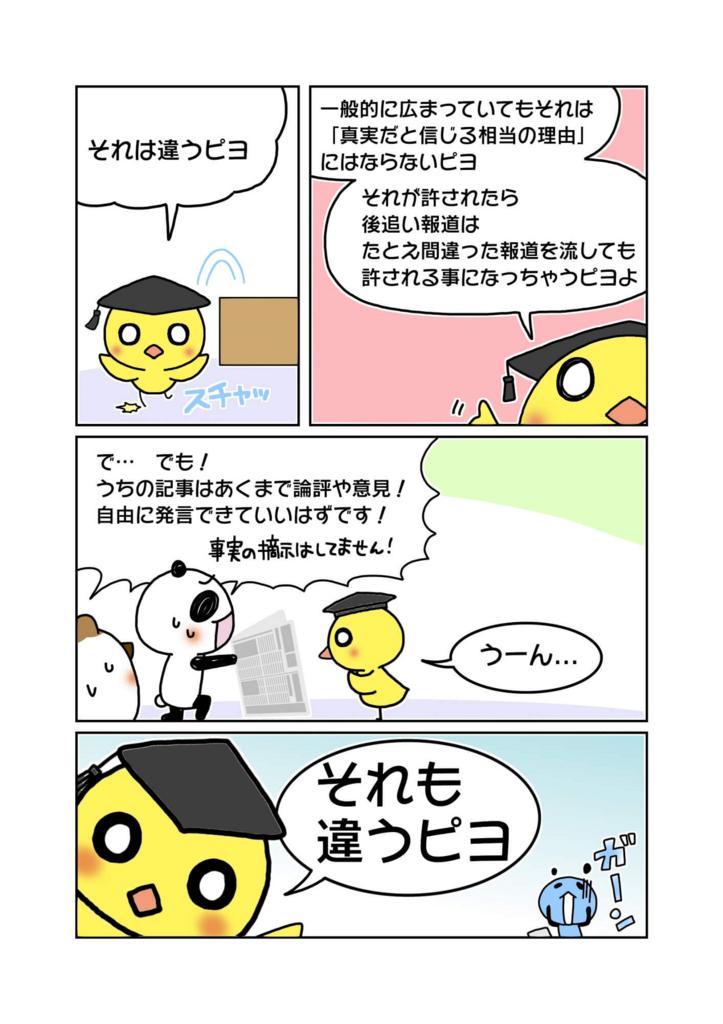 『ロス疑惑・名誉棄損訴訟』解説マンガ9ページ目
