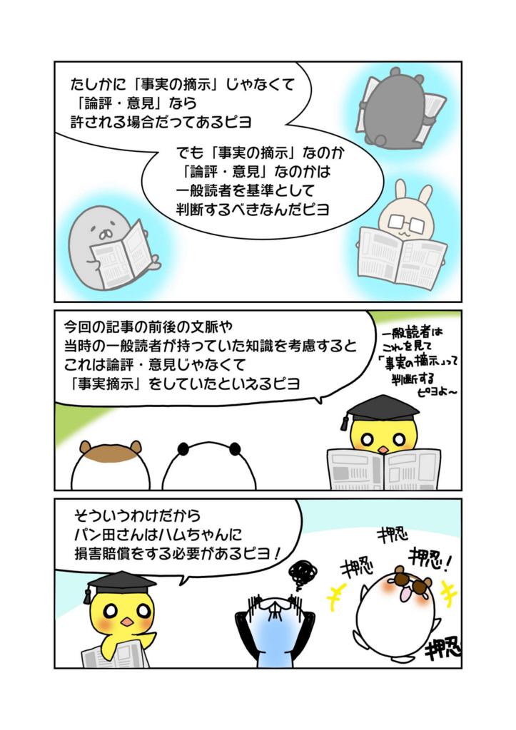 『ロス疑惑・名誉棄損訴訟』解説マンガ10ページ目