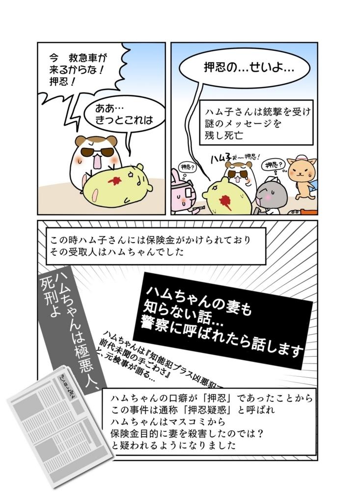 『ロス疑惑・名誉棄損訴訟』解説マンガ2ページ目