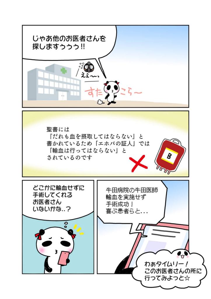 『エホバの証人輸血拒否事件』解説マンガ2ページ目