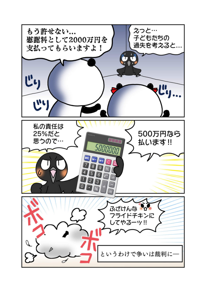 『過失相殺の要件』解説マンガ4ページ目