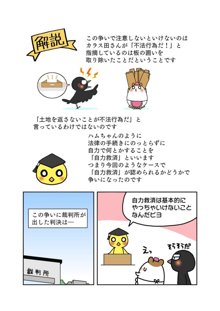 『自力救済』解説マンガ8ページ目