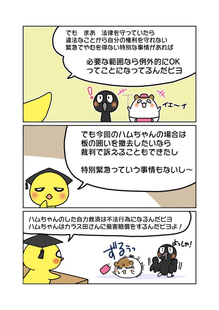 『自力救済』解説マンガ9ページ目
