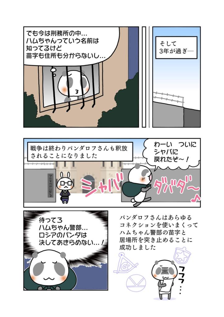 『不法行為の時効』解説マンガ4ページ目