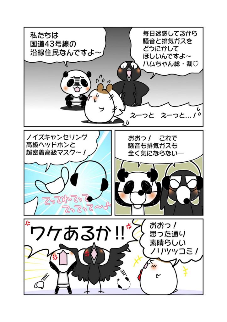 『差止請求』解説マンガ4ページ目