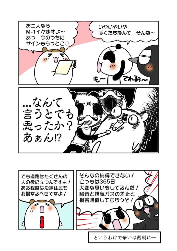 『差止請求』解説マンガ5ページ目