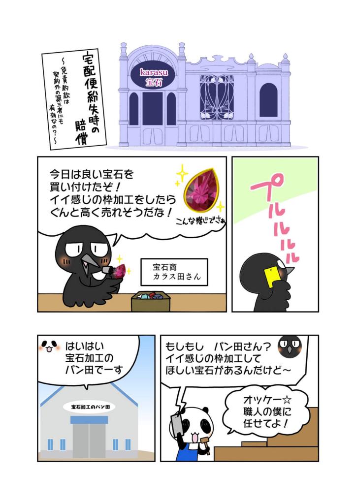 『宅配便紛失時の賠償』解説マンガ1ページ目