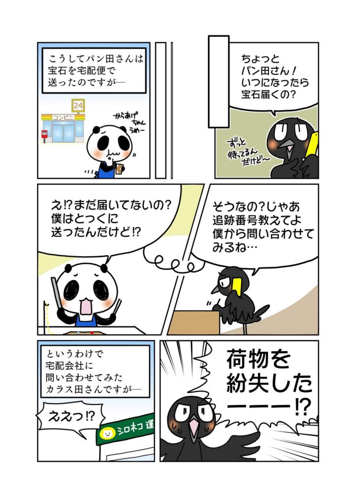 『宅配便紛失時の賠償』解説マンガ4ページ目