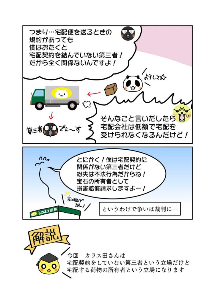 『宅配便紛失時の賠償』解説マンガ7ページ目