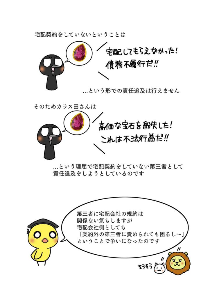 『宅配便紛失時の賠償』解説マンガ8ページ目