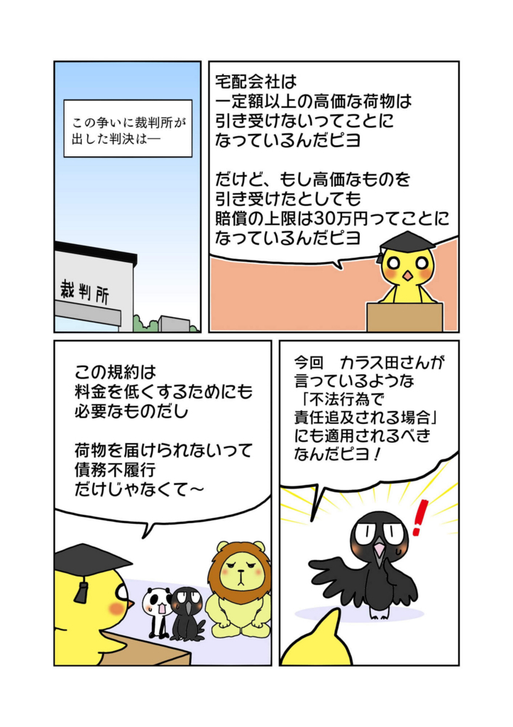 『宅配便紛失時の賠償』解説マンガ9ページ目