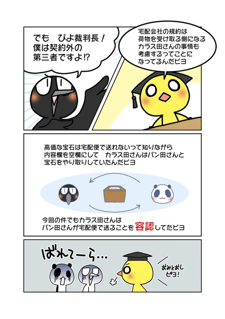 『宅配便紛失時の賠償』解説マンガ10ページ目