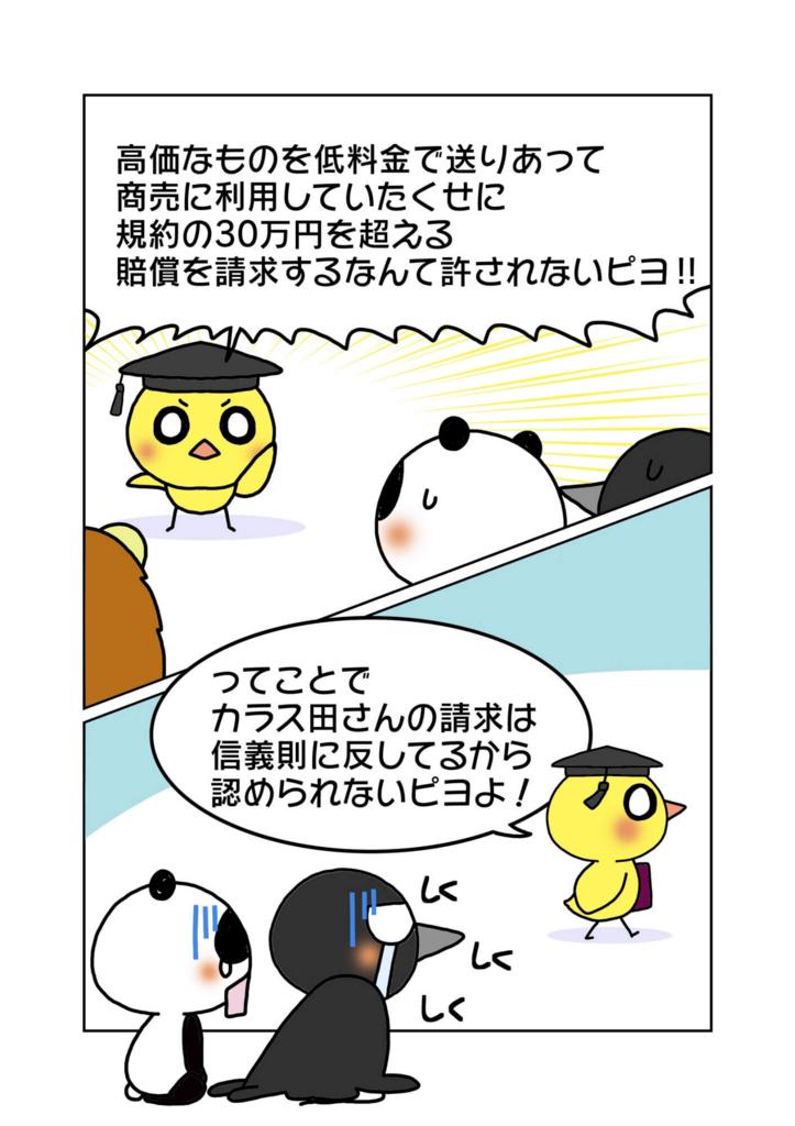 『宅配便紛失時の賠償』解説マンガ11ページ目