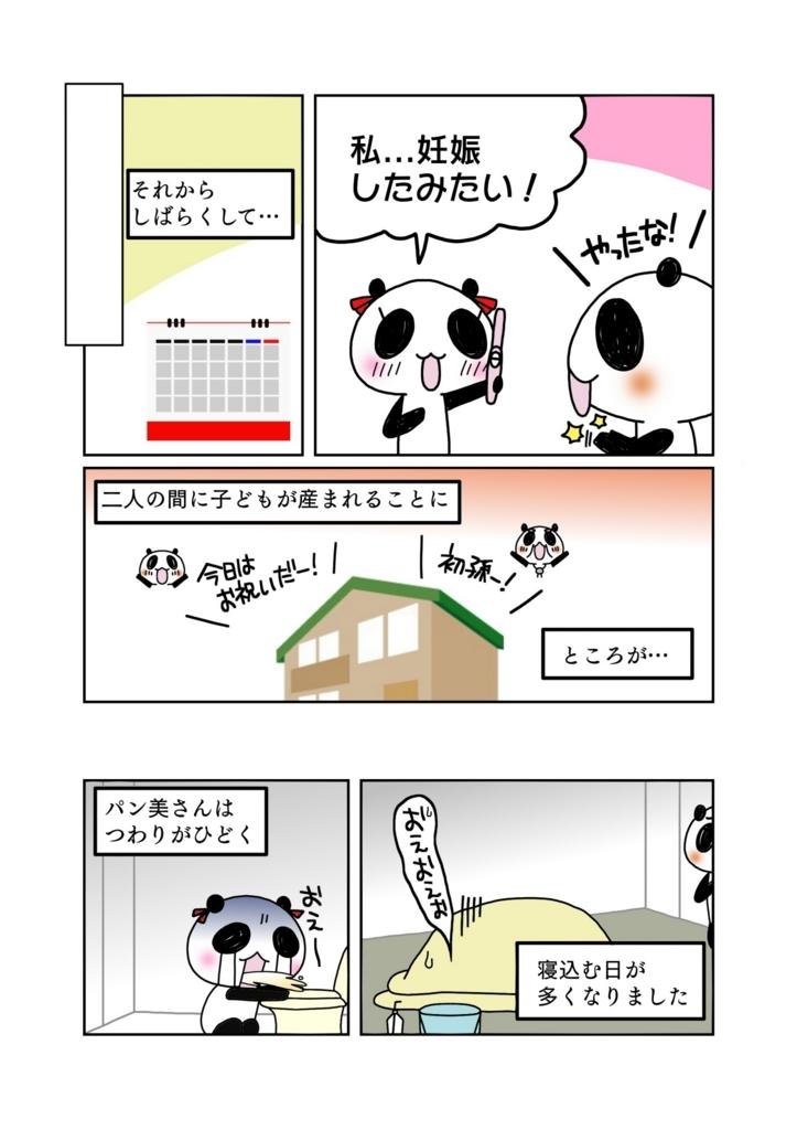 『舅・姑への慰謝料請求』解説マンガ2ページ目