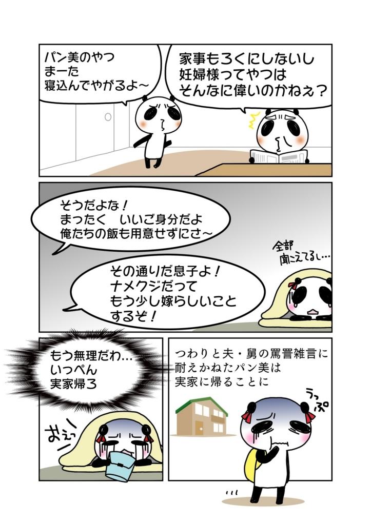 『舅・姑への慰謝料請求』解説マンガ3ページ目