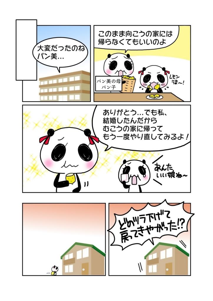 『舅・姑への慰謝料請求』解説マンガ4ページ目