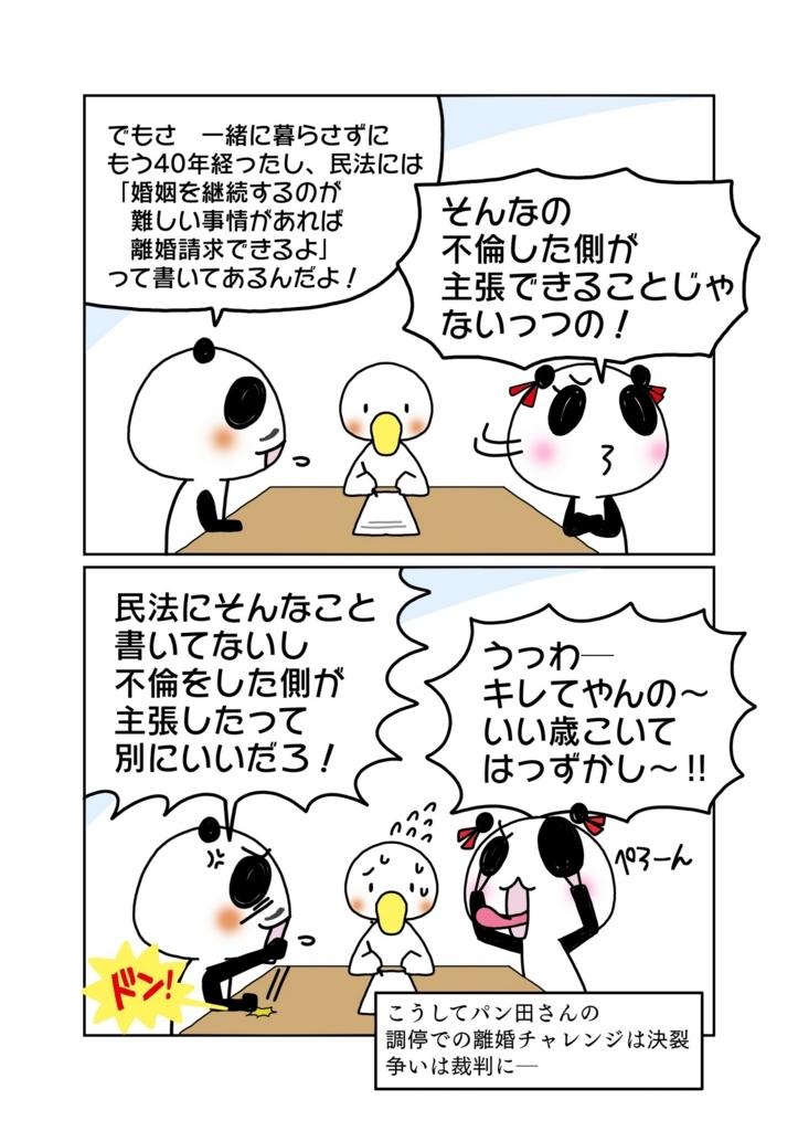 『有責配偶者からの離婚請求』解説マンガ4ページ目
