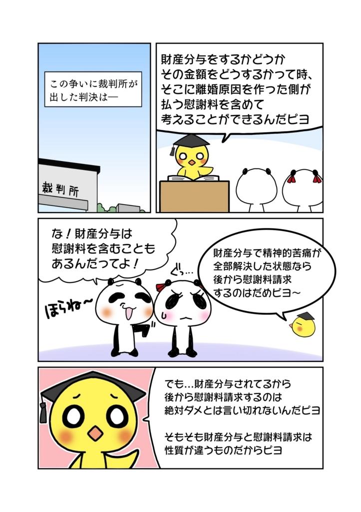 『財産分与後の慰謝料請求』解説マンガ5ページ目