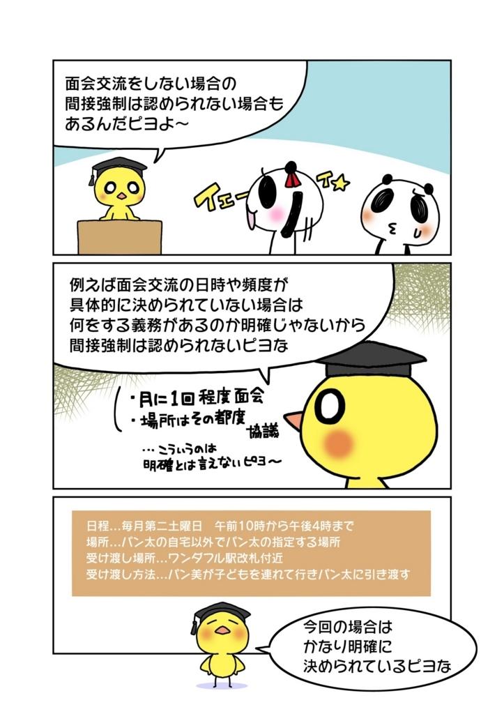 『面会交流と間接強制』解説マンガ8ページ目