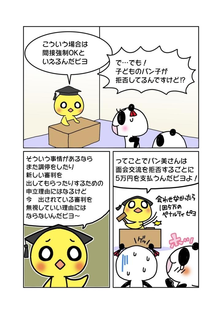 『面会交流と間接強制』解説マンガ9ページ目