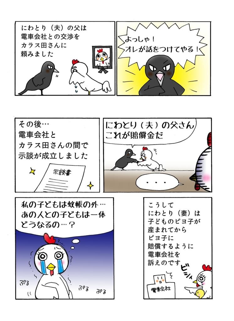 阪神電鉄事件解説マンガ2ページ