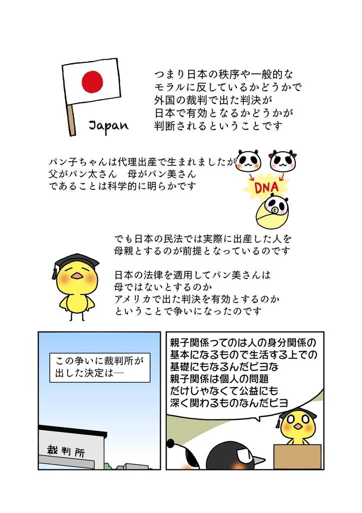『代理出産時の出生届』解説マンガ5ページ目