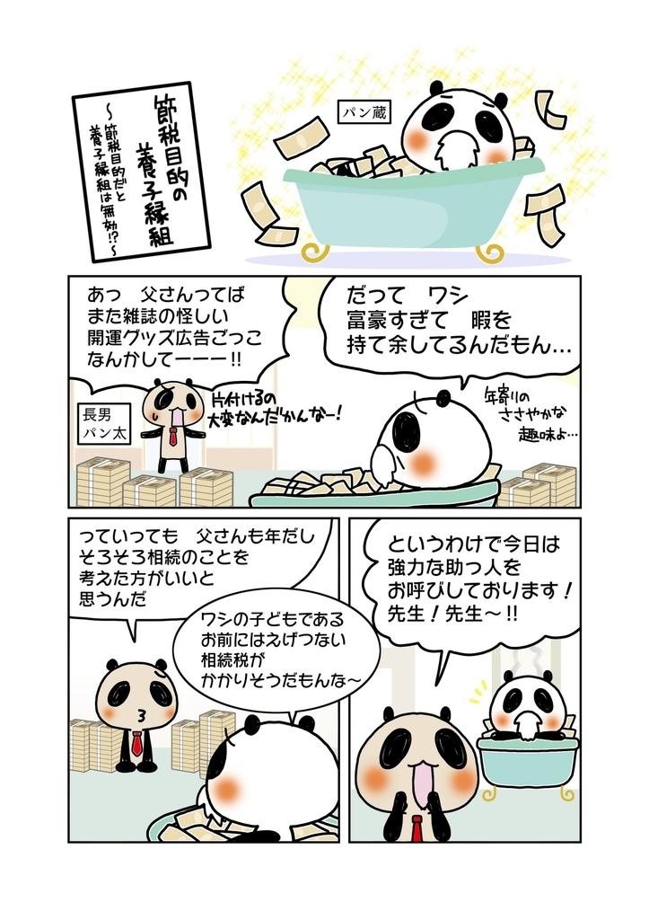 『節税目的の養子縁組』解説マンガ1ページ目