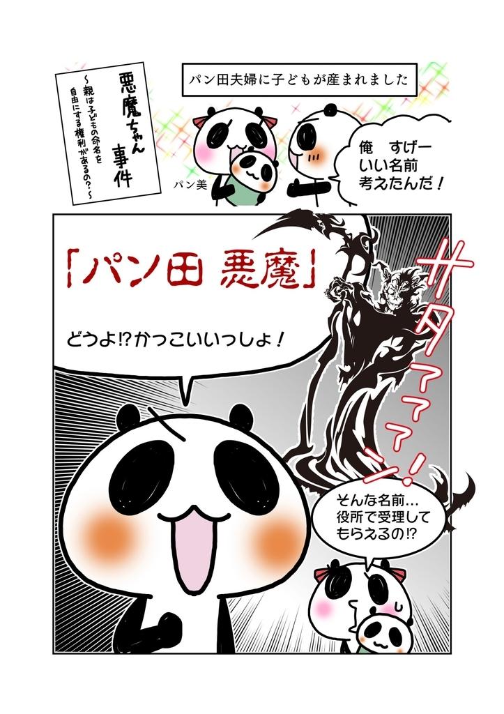 『悪魔ちゃん事件』解説マンガ1ページ