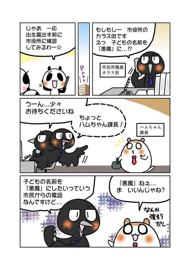 『悪魔ちゃん事件』解説マンガ2ページ
