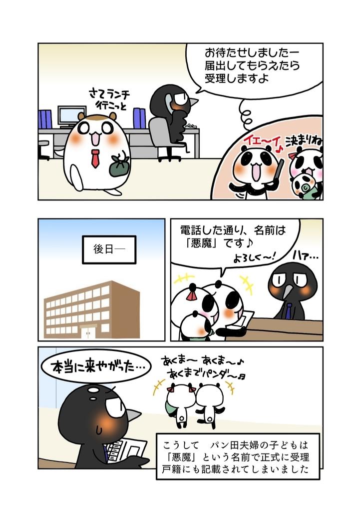 『悪魔ちゃん事件』解説マンガ3ページ