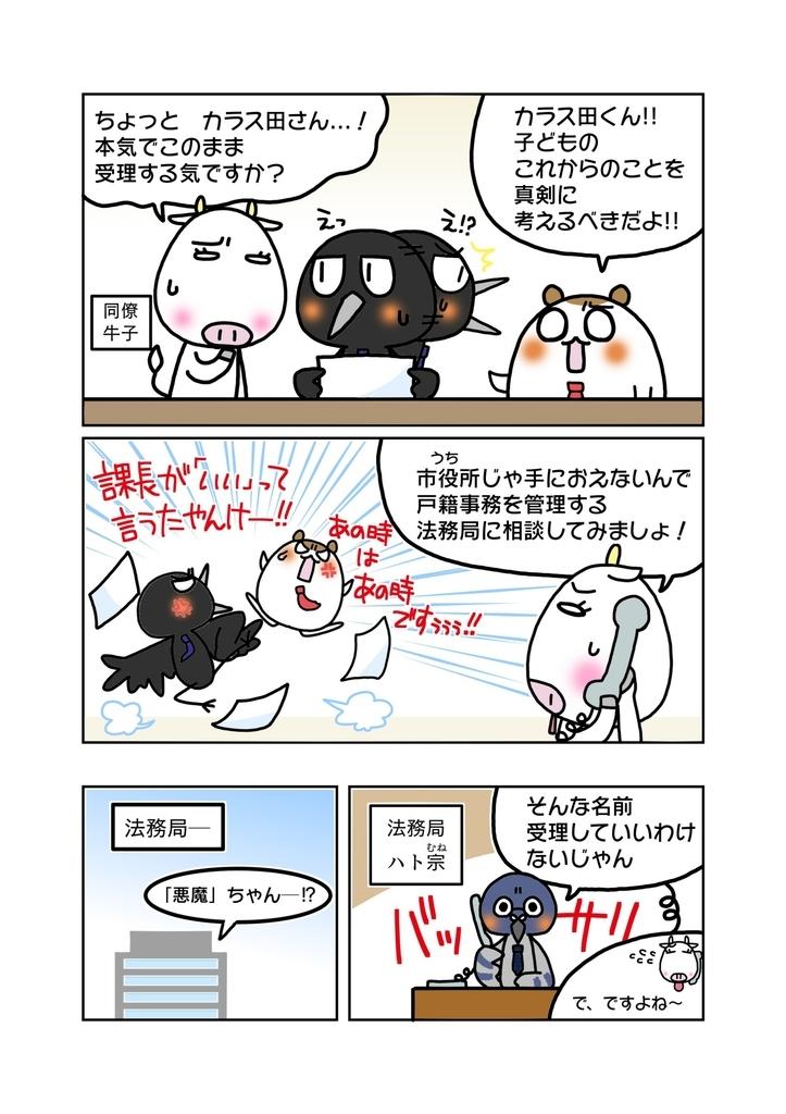 『悪魔ちゃん事件』解説マンガ4ページ