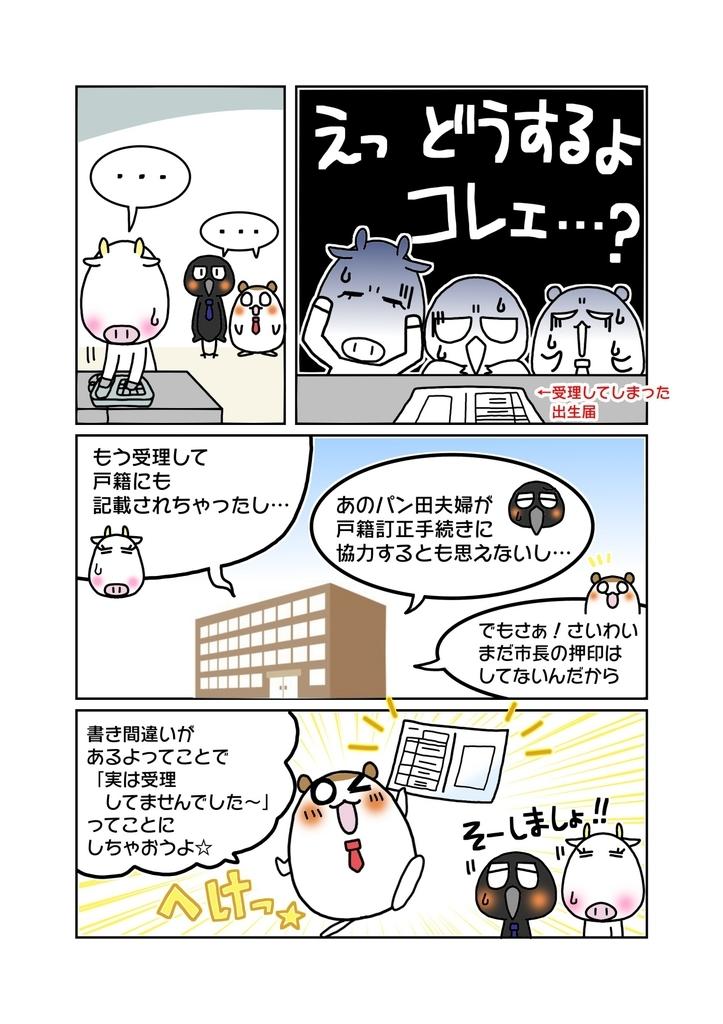 『悪魔ちゃん事件』解説マンガ5ページ