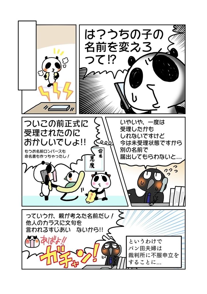 『悪魔ちゃん事件』解説マンガ6ページ