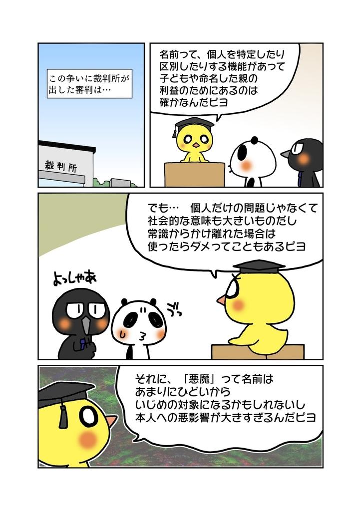 『悪魔ちゃん事件』解説マンガ8ページ