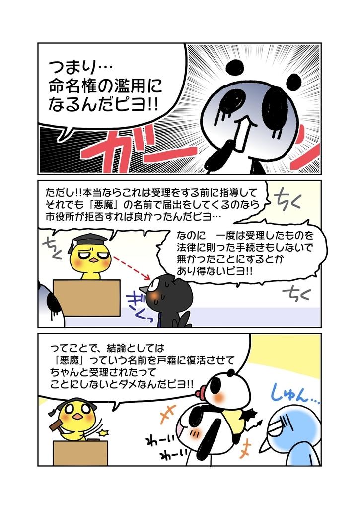 『悪魔ちゃん事件』解説マンガ9ページ
