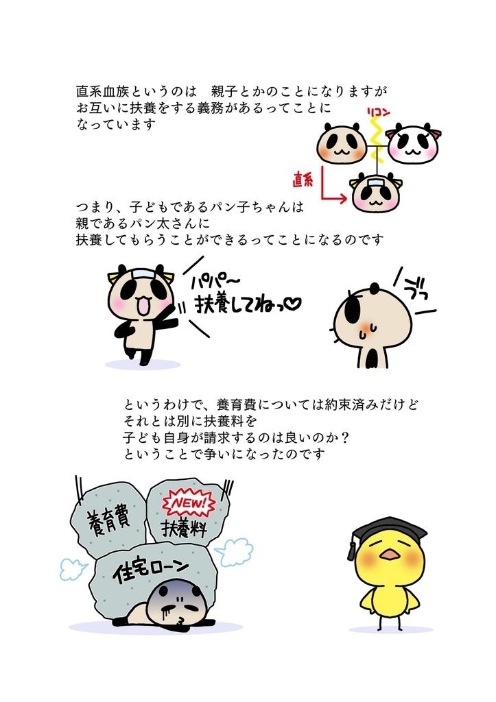 """""""『子どもからの扶養料請求』解説マンガ6ページ目"""
