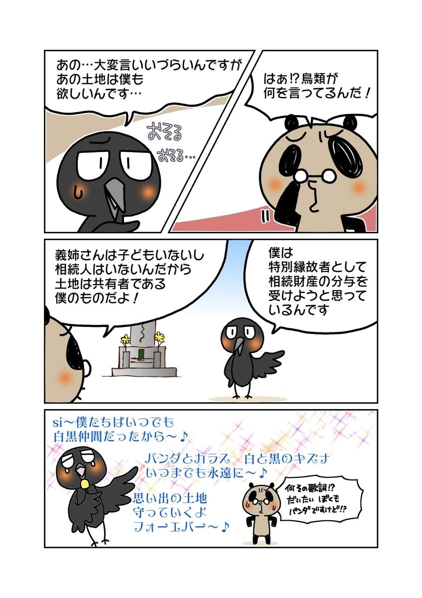 『特別縁故者と共有持分権の遺産分与』解説マンガ5ページ目