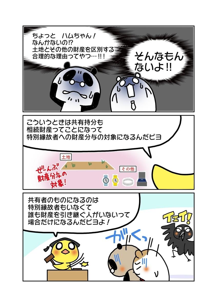 『特別縁故者と共有持分権の遺産分与』解説マンガ9ページ目