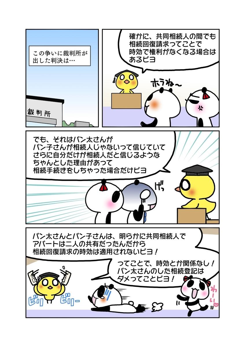 『相続回復請求権の消滅時効』解説マンガ9ページ目