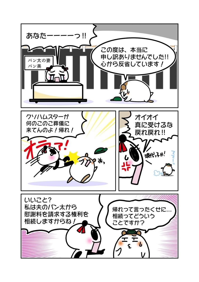 f:id:sibakiyo:20190801110518j:plain