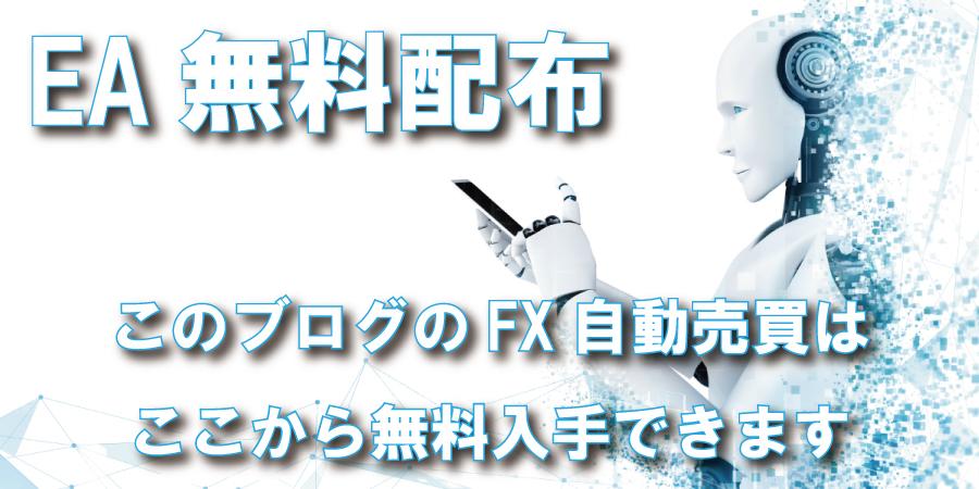 f:id:sibelius_forex_robot:20210419213229j:plain