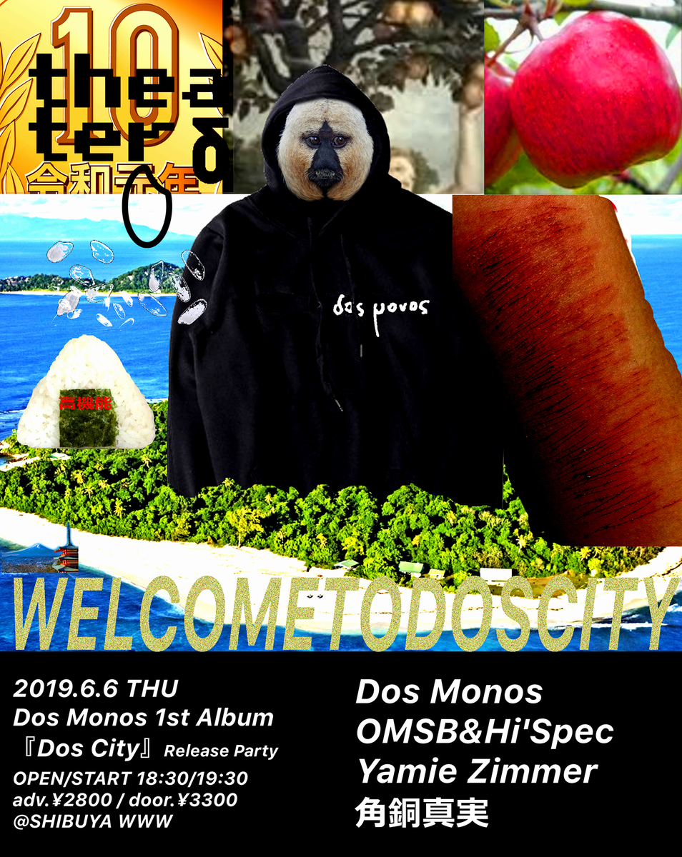 Theater D vol.1 Welcome to Dos City