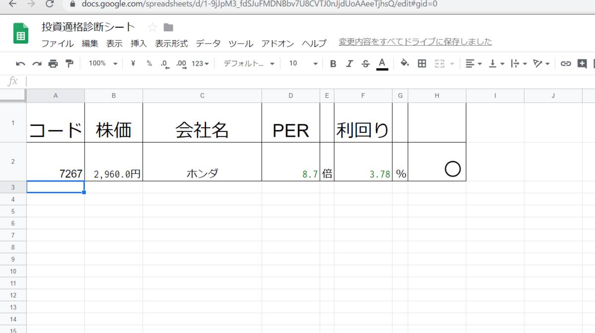 f:id:sickubk:20200216220659p:plain