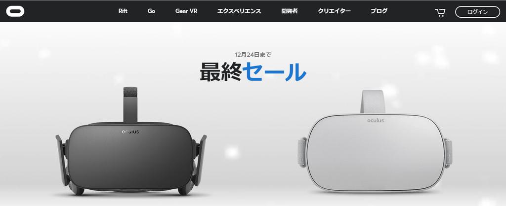 Oculusログイン