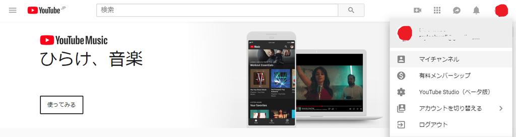 YouTube トップ画面
