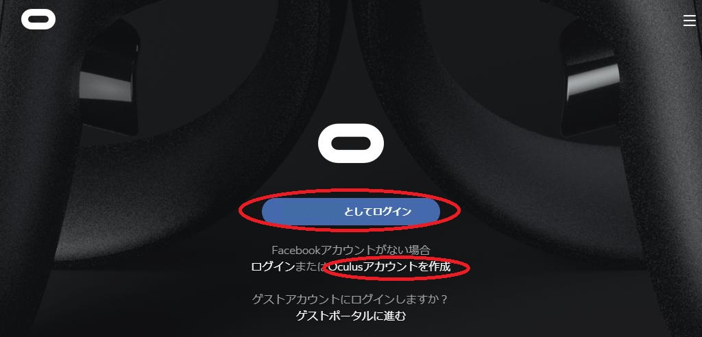 Oculus アカウント