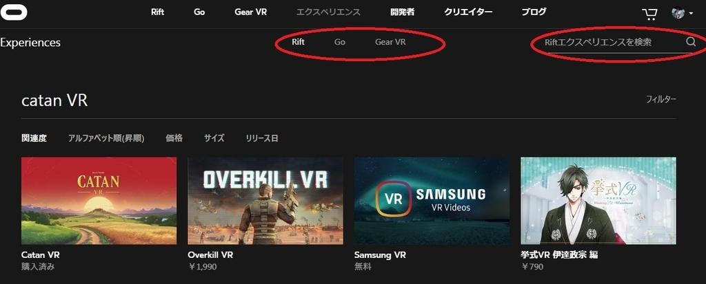 Oculus アプリ検索